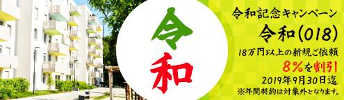 令和記念 造園、庭のお手入、各種作業の施行割引キャンペーン開催 【2019年9月30日迄】
