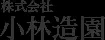 株式会社小林造園