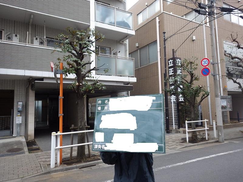 マンション緑地整備(臨時)編