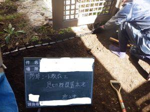 マンション専用庭のリニューアル:その2 防草シート敷設