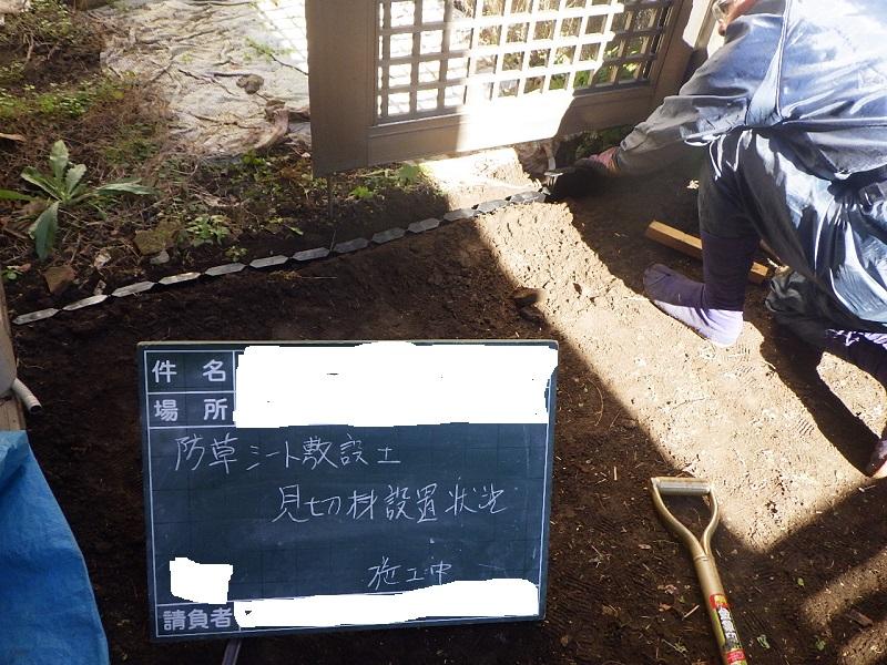 専用庭のリニューアルを行いました。(その2)