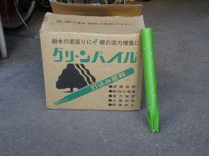 セレブ(?)な肥料『グリーンパイル』